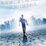 【映画 ファイナルアワーズ】地球滅亡まであと12時間!男がとった行動とは?あらすじネタバレ感想レビュー!