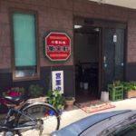 【萬来軒支店 柳町】昔ながらの中華そばが食べたいならここ!量も多くて地域に愛される店!