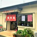【宝明楼(ほうめいろう)】牧之原市相良の昔ながらの中華そばが美味いんです!