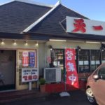 【伊豆の国市 天一ラーメン】お店イチオシのラーメンがピリ辛でうまいんです!