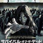 【映画 サバイバル・オブ・ザ・デッド】深~いゾンビ映画!あらすじネタバレ感想レビュー!