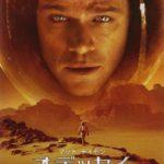 【映画 オデッセイ】火星にたった1人で生き残れるのか!?あらすじネタバレ感想レビュー!