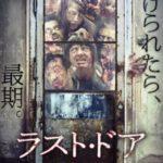 【映画 ラストドア】ゾンビのクオリティは高いけど…あらすじネタバレ感想レビュー!